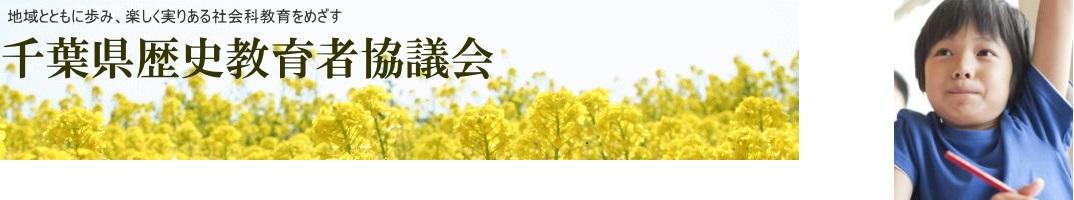 千葉県歴史教育者協議会(千葉県歴教協)